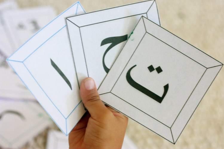 arapça harfler görmek