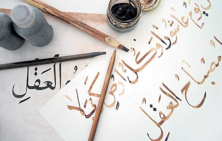 Rüyada Arapça Öğrenmek