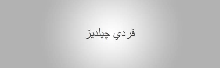 Rüyada Arapça Yazı Okumak