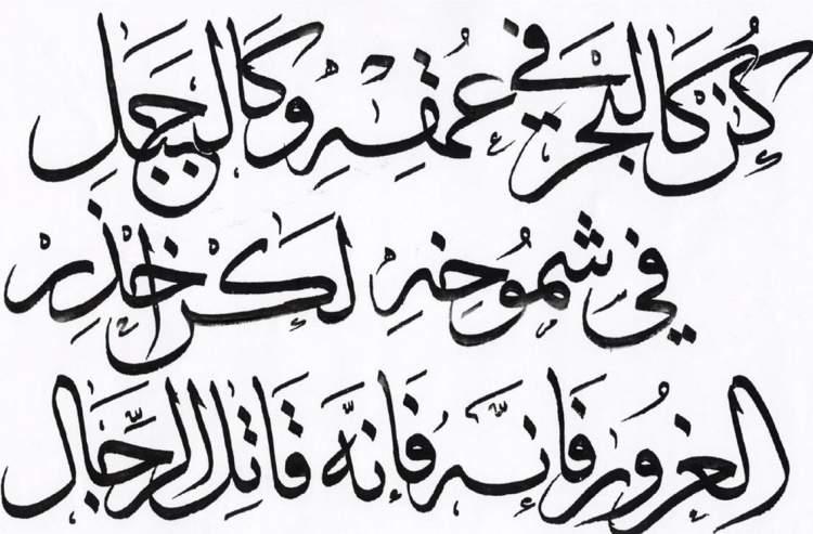 Rüyada Arapça Yazı Yazmak