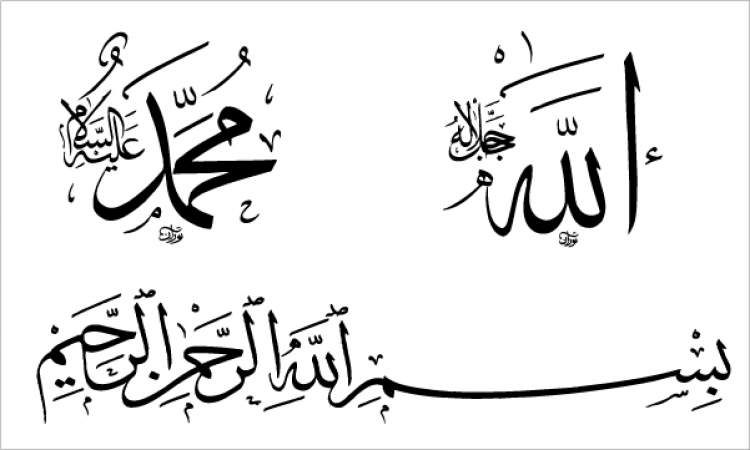 Rüyada Arapça Yazılar Görmek