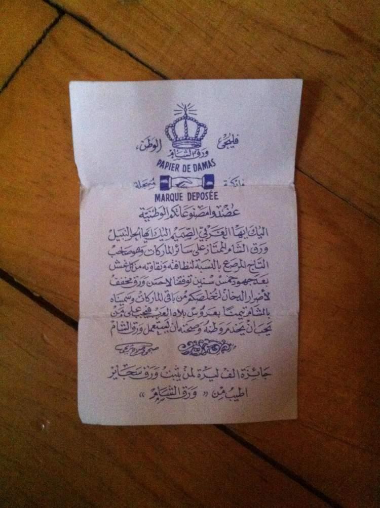 Rüyada Dua Yazılı Kağıt Görmek