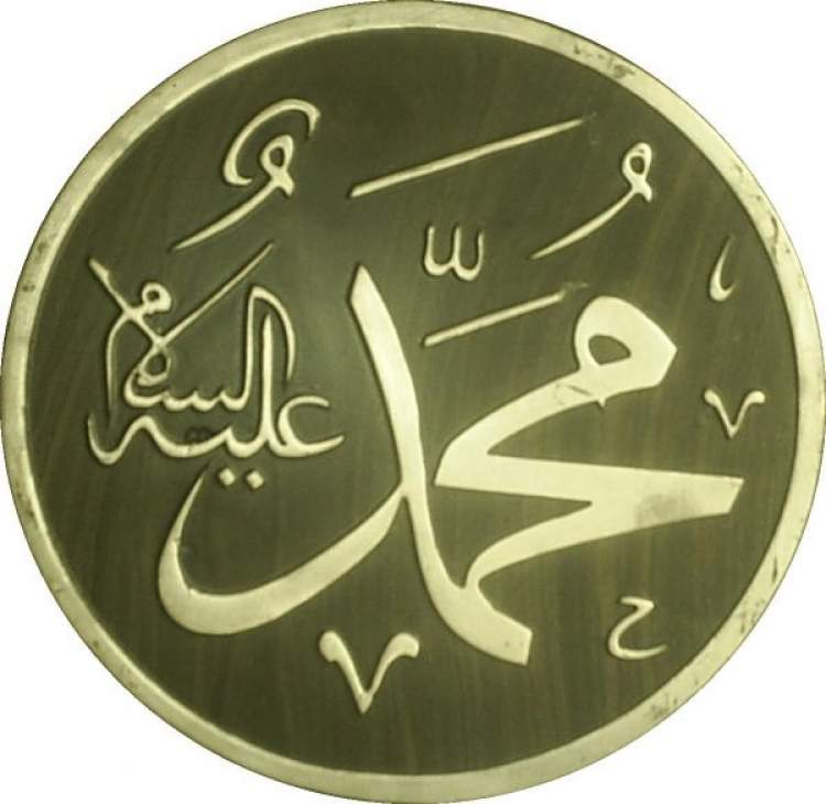 muhammed ismini duymak