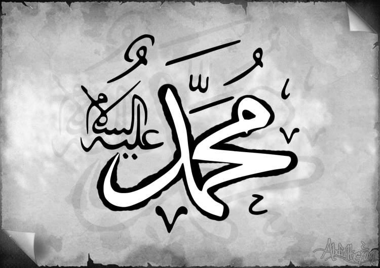 muhammed ismini söylemek