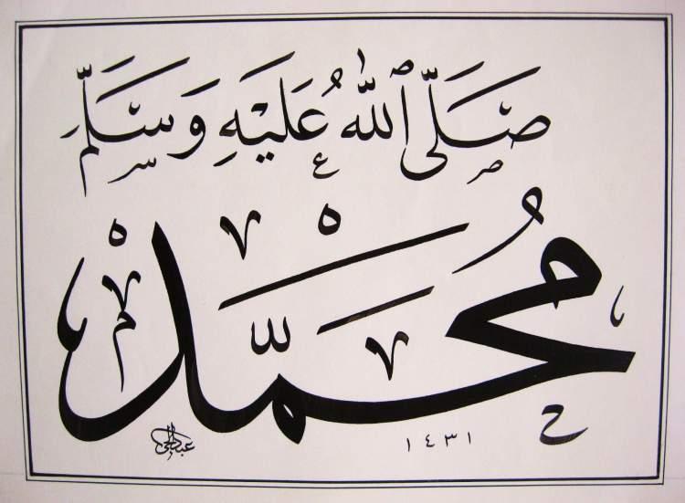 peygamber efendimizin adını görmek